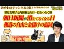 朝日新聞が消えてなくなる日。報道の自由と金。望月衣塑子と内田樹と山口一臣をつなぐ線|みやわきチャンネル(仮)#434Restart292