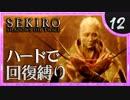 卍【SEKIRO】攻め力を…上げたね…【苦難厄憑回復縛り】12