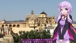 忙しい人のための観光ガイド【コルドバ大聖堂】