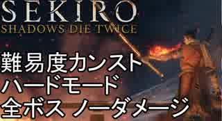 【SEKIRO】難易度カンスト ハードモード