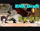 【MTGA】おまけで座学な東北きリーナ10【RNAドラフト研究】