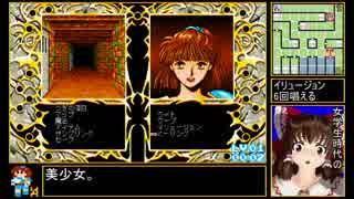 PC-98版魔導物語2 RTA 11分50秒