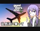 【GTA5】ゆかりとマキの楽しい犯罪日誌#36