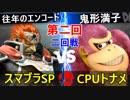 【第二回】スマブラSP CPUトナメ実況【二回戦第三試合】