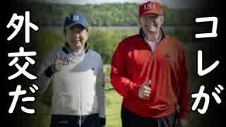 安倍首相「トランプ大統領と10時間、ゆっくりお話しできました!」⇒文在寅「安倍とトランプがゴルフ・・・ぐぎぎ」