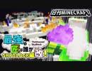 【日刊Minecraft】最強の匠は誰かスカイブロック編改!絶望的センス4人衆がカオス実況!#118【TheUnusualSkyBlock】