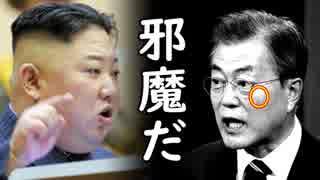 「韓国は米国と決別せよ!」金正恩が文在寅大統領へ無慈悲な踏み絵を強要し一同失笑!