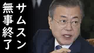 韓国サムスンが文在寅大統領の圧力で研究開発に18兆円投資を約束させられ無事終了!