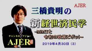 『MMTと令和の政策ピボット(前半)』三橋貴明 AJER2019.4.30(3)