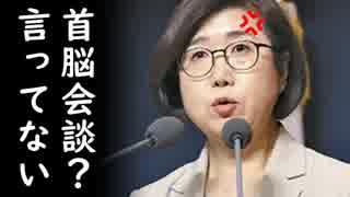 韓国政府が日本に首脳会談を断られ、文在寅大統領は安倍に用なんかないと逆ギレ!