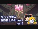【ゆっくり実況】脳筋戦士のOutward part5