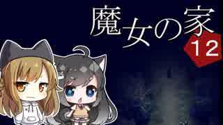 【魔女の家MV Extra】ご主人と黒柴娘の、