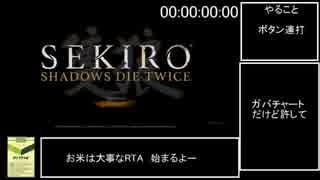 【SEKIRO】バグなし竜の帰郷エンドRTA 02:03:30.77 part1
