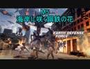 【EDF Iron Rain】ゲーム紹介&赤うさぎのHARDEST攻略記 M5 「海岸に咲く鋼鉄の花」