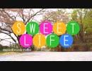 【そい×Lee紗】Sweet Life 踊ってみた【桜!】