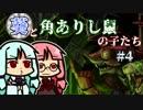 【TW:WH2】葵と角ありし鼠の子たち #4【VOICEROID実況】