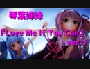 【MMD】琴葉姉妹で『Love Me If You Can』ver.1