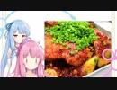 ニート茜と飼い主葵の夕飯#1『重慶焼魚』