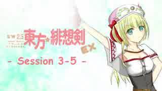 【卓遊戯】 東方緋想剣EX session 3-5 【SW2.5】
