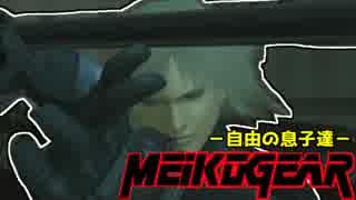 【実況】新米女隊員がはじめてのメタルギア2-MGS2-(29)