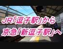 JR逗子駅から京急新逗子駅へ