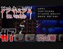 【ドラキュラⅡ】シモンと呪いの2週間 #7
