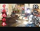 【実況】穢なき漢の初体験【艦これ】 初春型の逆襲 part24
