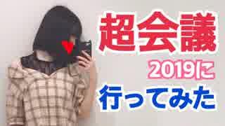 【実写】超会議に行ってきました!!【2019】