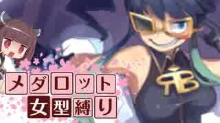 メダロッターきりたん『女型メダロット縛りプレイ』#09 【メダ8・ロボロボ団戦】