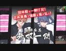 乙女剣武蔵playstore用movie