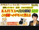 「KAZUYA×青山繁晴」騒動回への番組のギモンに答える|みやわきチャンネル(仮)#435Restart293