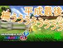 【マリオカート8DX実況者フレ戦】平成最後のスリーマンセルマ...