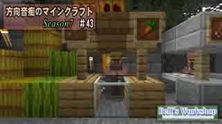 【Minecraft】 方向音痴のマインクラフト Season7 Part43 【ゆっくり実況】