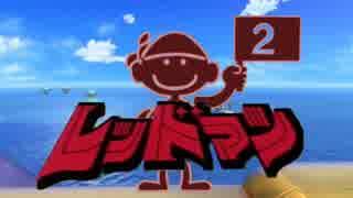 レ ッ ド マ ン.game&watch2