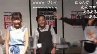 超料理ステージ@ニコニコ超会議2019[DAY2]