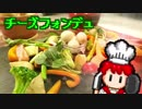 チーズフォンデュ【RPG戦闘画面風料理動画Ⅶ】
