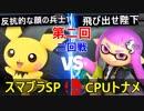 【第二回】スマブラSP CPUトナメ実況【二回戦第四試合】