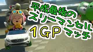 【3雲視点】平成最後のスリーマンセルマッチ 1GP【マリオカート8DX】