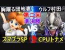 【第二回】スマブラSP CPUトナメ実況【準決勝第一試合】