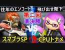 【第二回】スマブラSP CPUトナメ実況【準決勝第二試合】