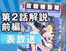 #279表 岡田斗司夫ゼミ『攻殻機動隊講座』