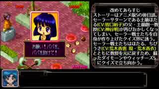 【ゆっくり実況】クイズ!!美少女戦士セー