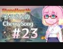 【StoneHearth】そらさんのCherrySong#23