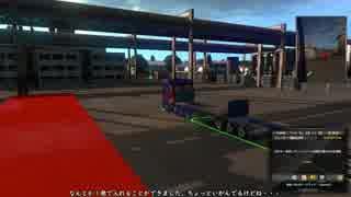 [ETS2]鬼畜難易度?ダブルストレーラーのバック駐車でトラメリ社へ納品 その2
