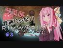 【MOD】琴葉茜と普通じゃないRimWorld#2【VOICEROID】