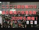 「ニコニコ超会議2019」の来場者数が過去最高!2020年も開催決定!