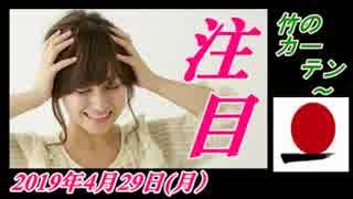 23-A 桜井誠、オレンジラジオ 竹のカーテン ~菜々子の独り言 2019年4月27日(土)