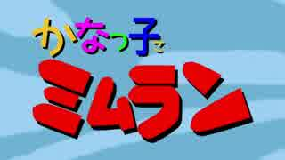 【デレマスMAD】かなっ子ミムラン【昭和メドレー11】