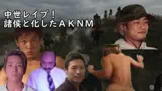 中世レ〇プ!諸侯と化したAKNM.mp6