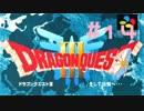 【DQ3】ドラゴンクエスト3 #14 私、かわいいばぁちゃんになりたい。【実況】